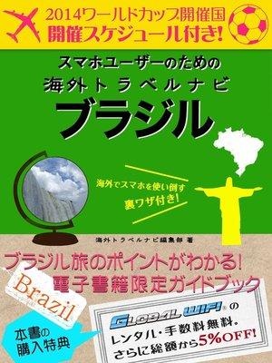 cover image of スマホユーザーのための海外トラベルナビ ブラジル