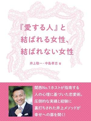 cover image of 『愛する人』と結ばれる女性、結ばれない女性: 本編