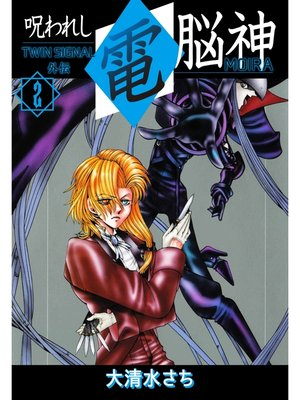 cover image of 呪われし電脳神(MOIRA) TWIN SIGNAL外伝: 2