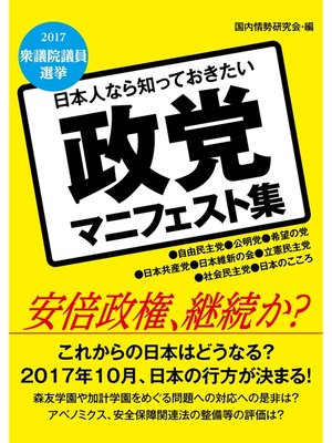 cover image of 日本人なら知っておきたい 政党マニフェスト集