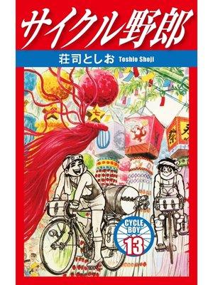 cover image of サイクル野郎: 13巻