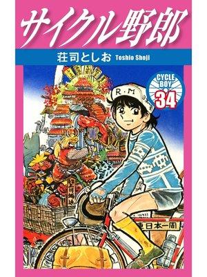 cover image of サイクル野郎: 34巻