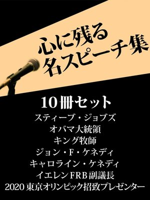 cover image of 心に残る名スピーチ集