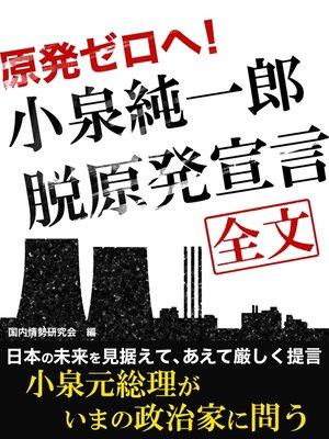 cover image of 原発ゼロへ! 小泉純一郎脱原発宣言 全文