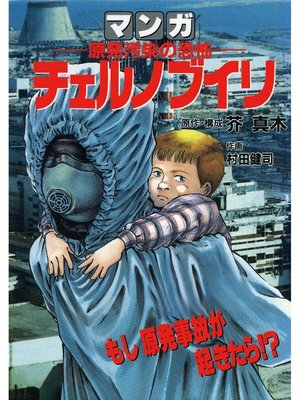 cover image of チェルノブイリ