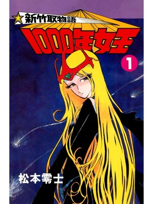 cover image of 新竹取物語 1000年女王