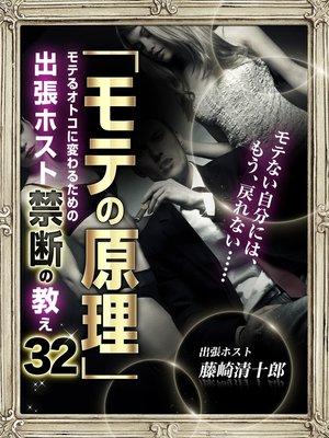 cover image of 「モテの原理」モテるオトコに変わるための出張ホスト禁断の教え32