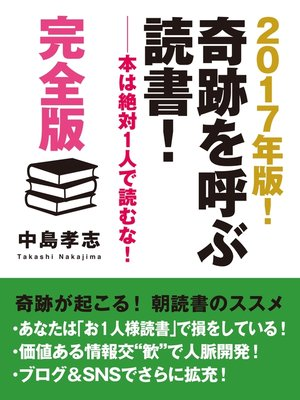 cover image of 2017年版! 奇跡を呼ぶ読書! ――本は絶対1人で読むな! 完全版