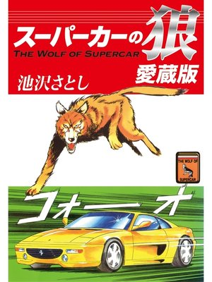 cover image of スーパーカーの狼 愛蔵版