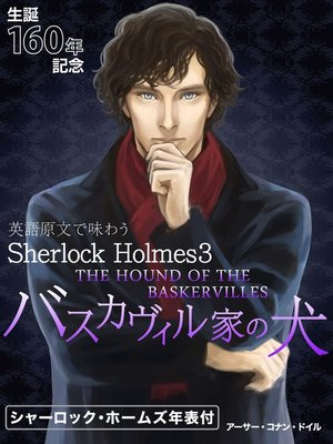 cover image of 英語原文で味わうSherlock Holmes3 バスカヴィル家の犬/THE HOUND OF THE BASKERVILLES