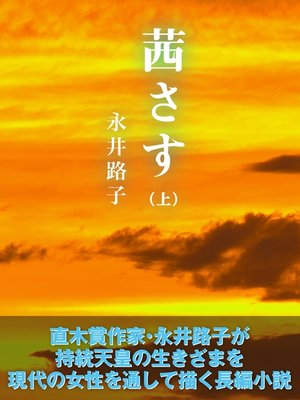 cover image of 茜さす(上)