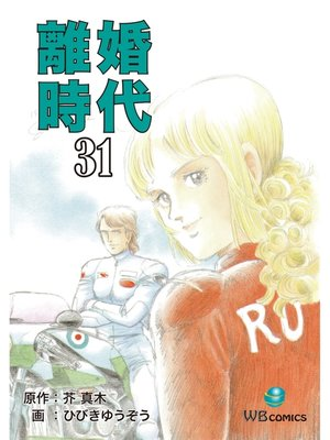 cover image of 離婚時代