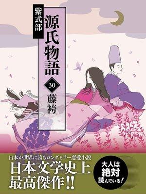 cover image of 源氏物語 30 藤袴