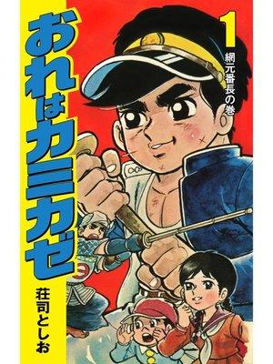 cover image of おれはカミカゼ: 1巻