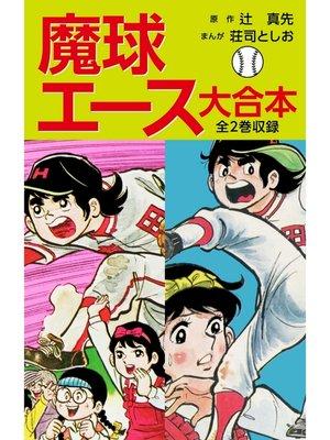 cover image of 魔球エース 大合本: 本編
