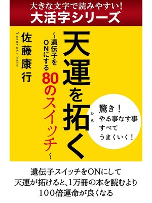 cover image of 【大活字シリーズ】天運を拓く 遺伝子をONにする80のスイッチ