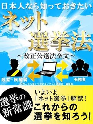 cover image of 日本人なら知っておきたいネット選挙法-改正公選法全文-