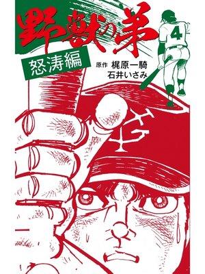 cover image of 野獣の弟: 怒涛編