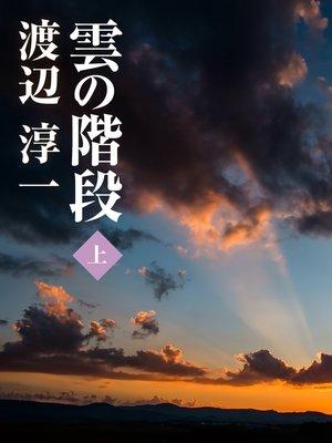cover image of 雲の階段 (上)