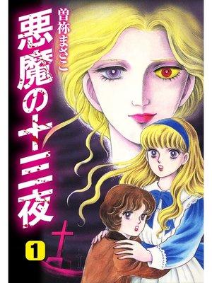cover image of 悪魔の十三夜
