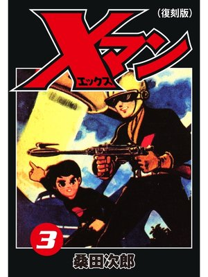 cover image of Xマン(復刻版): 3