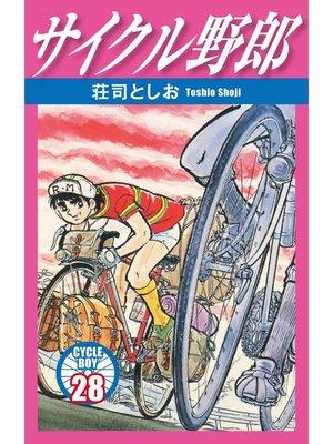cover image of サイクル野郎: 28巻
