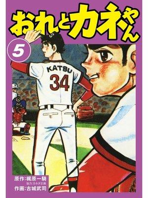 cover image of おれとカネやん: 5巻