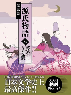 cover image of 源氏物語 33 藤のうら葉