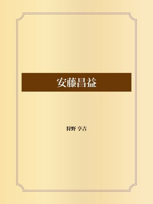 cover image of 安藤昌益