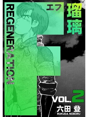 cover image of F REGENERATION 瑠璃