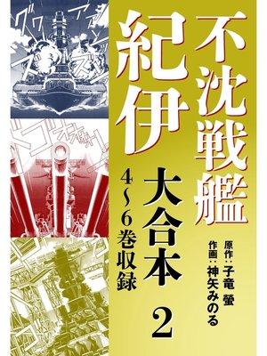 cover image of 不沈戦艦紀伊 コミック版 大合本: 2 4~6巻収録
