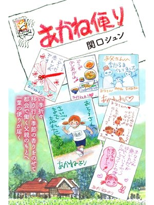 cover image of あかね便り: 1巻