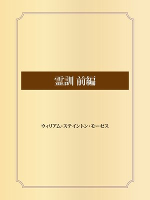 cover image of 霊訓 前編