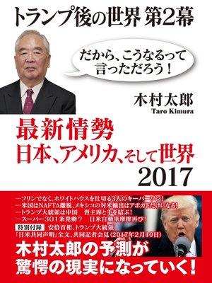 cover image of トランプ後の世界 第2幕 最新情勢 日本、アメリカ、そして世界2017
