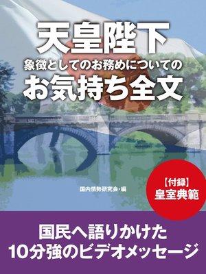 cover image of 天皇陛下 象徴としてのお務めについてのお気持ち全文