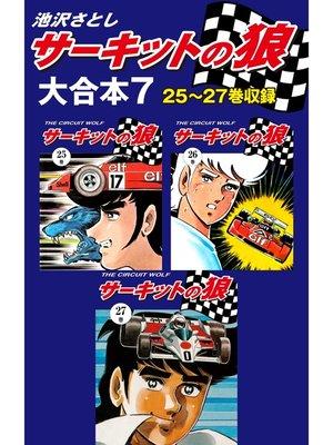 cover image of サーキットの狼 大合本: 7 25~27巻収録
