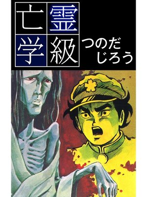 cover image of 亡霊学級