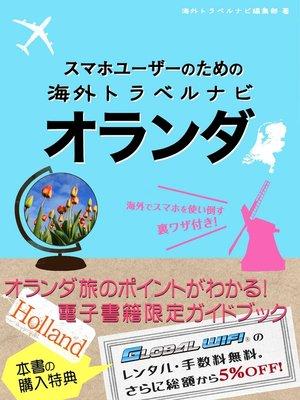 cover image of 【海外でパケ死しないお得なWi-Fiクーポン付き】スマホユーザーのための海外トラベルナビ オランダ