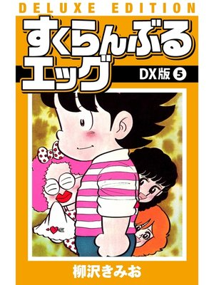 cover image of すくらんぶるエッグ DX版: 5巻