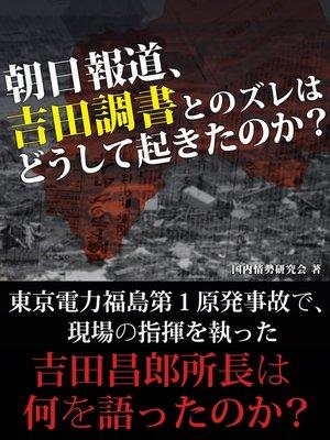cover image of 朝日報道、吉田調書とのズレはどうして起きたのか?