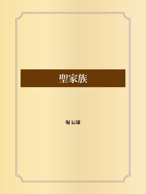 cover image of 聖家族