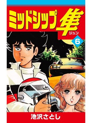 cover image of ミッドシップ隼