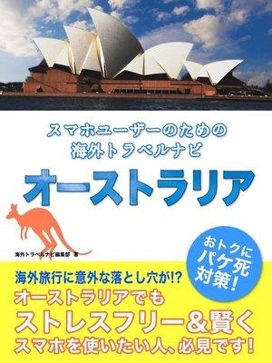 cover image of 【海外でパケ死しないお得なWi-Fiクーポン付き】スマホユーザーのための海外トラベルナビ オーストラリア