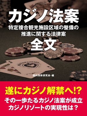 cover image of カジノ法案 全文