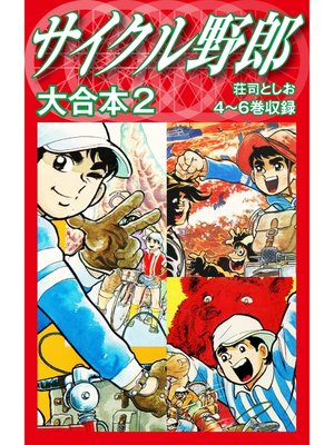 cover image of サイクル野郎 大合本: 2巻