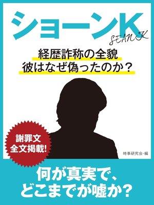 cover image of ショーンK 経歴詐称の全貌、彼はなぜ偽ったのか?