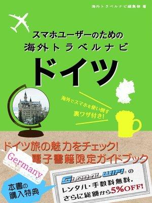 cover image of 【海外でパケ死しないお得なWi-Fiクーポン付き】スマホユーザーのための海外トラベルナビ ドイツ