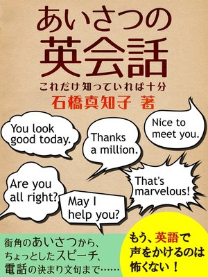 cover image of あいさつの英会話 これだけ知っていれば十分