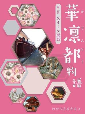 cover image of 華凛都物語 第二話 スイーツ奈良: 本編