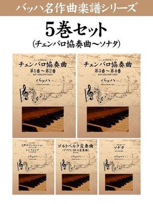 cover image of バッハ 名作曲楽譜シリーズ5巻セット(チェンバロ協奏曲~ソナタ)